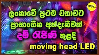 Dham Rejini Moving Head LED | Sri lankan First Bus Service with Moving Head LED | Dam Rajina