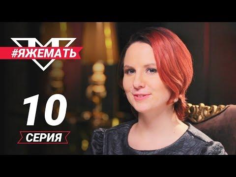 #ЯЖеМать. 1 сезон 10 серия