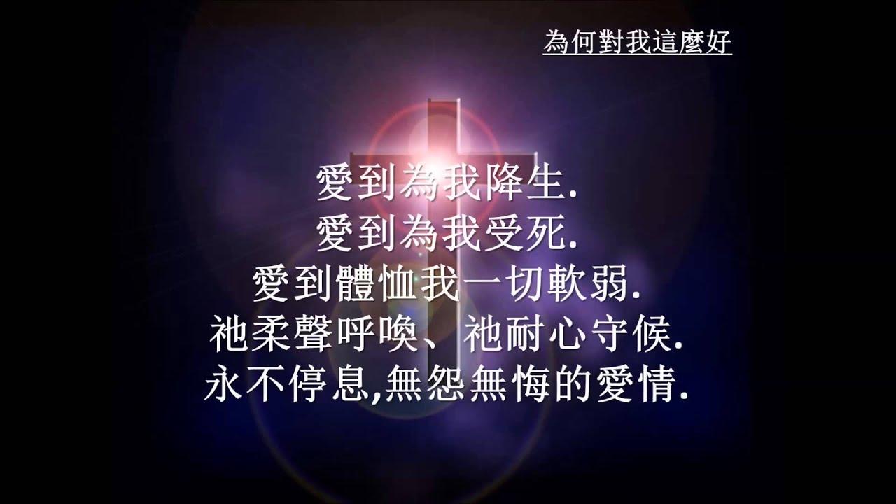2015 01 04 新化教會百週年敬拜讚美 (紀念歌+禰是榮光的君王+你為何對我這麼好+上帝的路) - YouTube