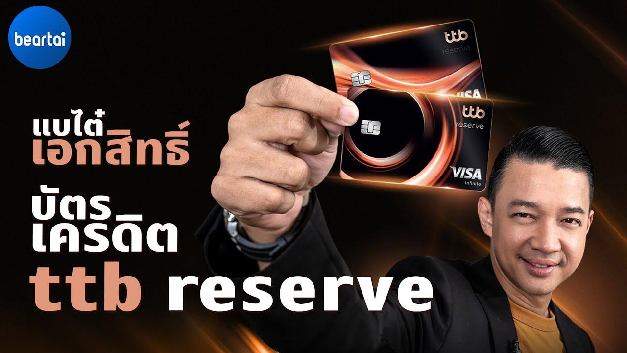 ttb reserve บัตรเครดิตใหม่ เพื่อต่อยอดความมั่งคั่ง รับคะแนนเร็ว-แลกคะแนนคุ้ม ทั้งลงทุนและไลฟ์สไตล์
