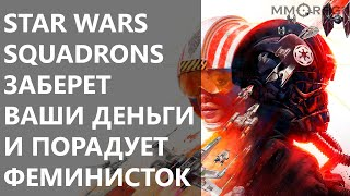 Star Wars Squadrons заберет ваши деньги и порадует феминисток