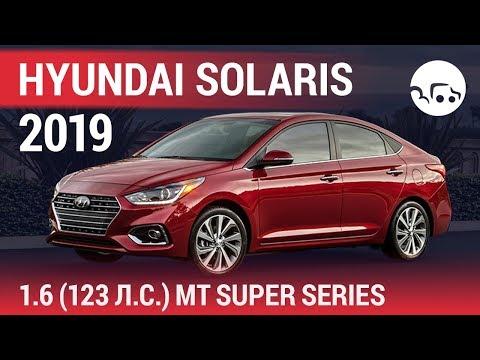 Hyundai Solaris 2019 1.6 (123 л.с.) МТ Super Series - видеообзор