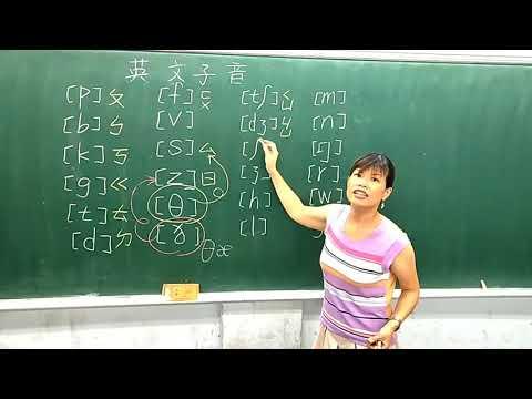 KK音標,10分鐘學會所有基礎英文子音 許老師的創意教學