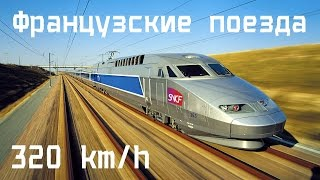 Французские поезда TGV 320 km/h | Бонжур Франция