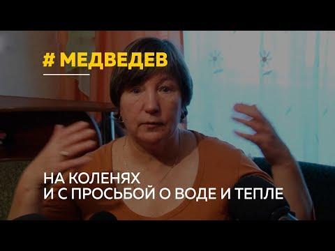 Жительница алтайского села упала на колени перед Медведевым