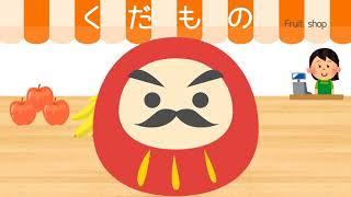 belajar bahasa jepang anak - anak