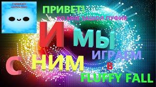 ИГРАЕМСЯ С ПУФИКАМИ FLUFFY FALL ✨ #ПЕРВОЕВИДЕО