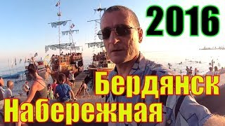 Набережная Бердянска 2016 - полный видео обзор