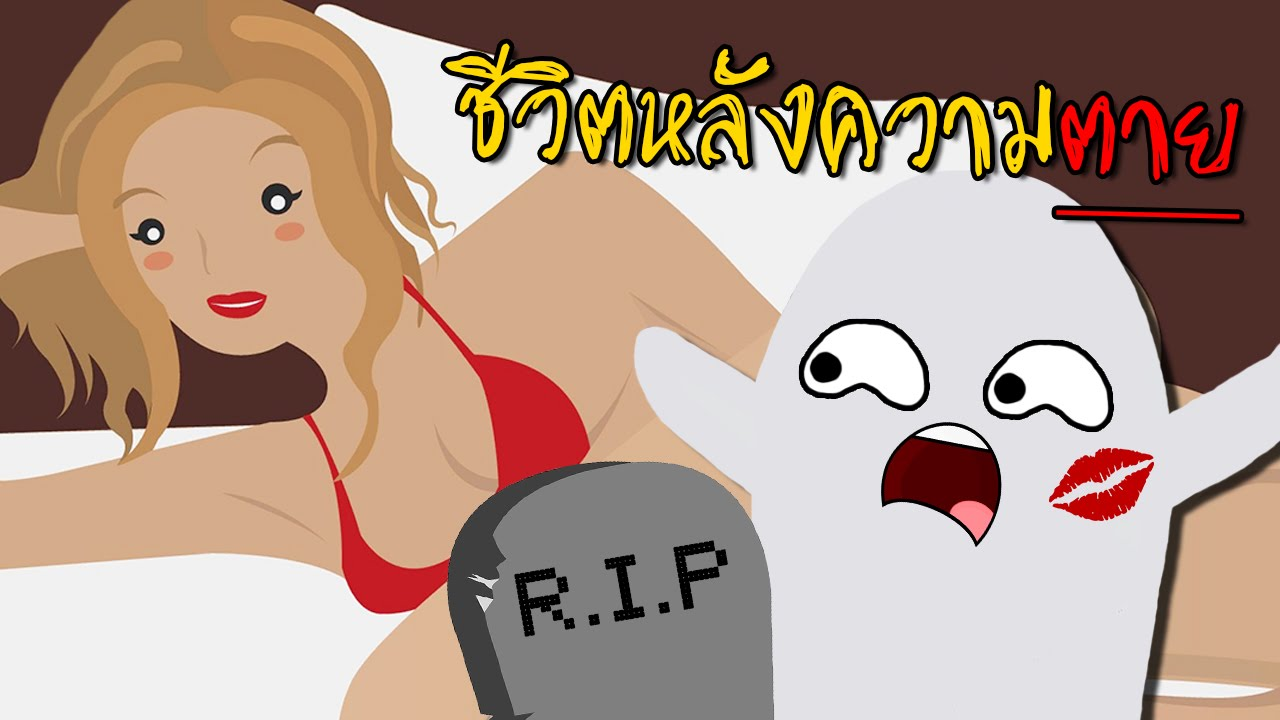 เกมชีวิตหลังความตาย | Afterlife the game [zbing z.]
