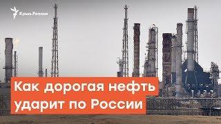 Как дорогая нефть ударит по России   Радио Крым.Реалии