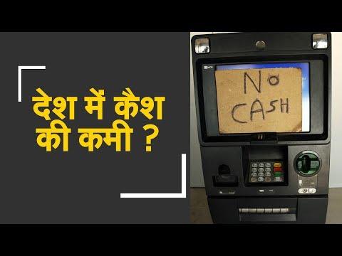 Cash crunch in many parts of India as ATMs run dry   कई शहरों में एटीएम से नहीं निकल रहे रुपये