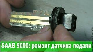 SAAB 9000: ремонт датчика педали (влияет на АБС!)