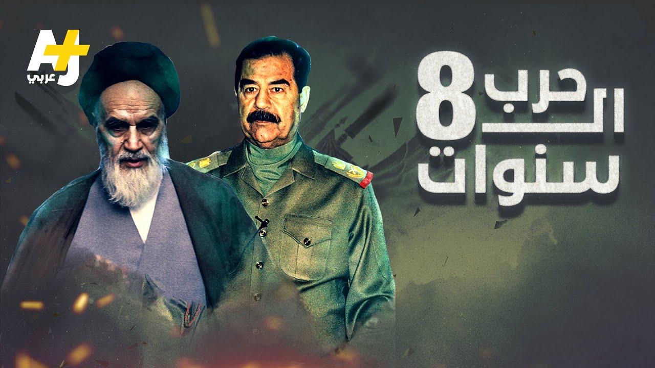 ما الذي دفع العراق وإيران إلى الدخول في حرب لمدة 8 سنوات؟