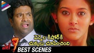 Vennela Kishore Scared by Pooja Jhaveri | L7 Telugu Movie | Adith | Latest Telugu Movies 2018