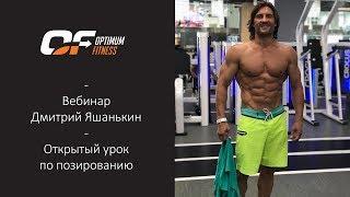 Дмитрий Яшанькин | Открытый урок по позированию