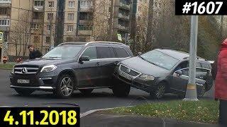 ДТП и аварии. Новый видеообзор от канала «Дорожные войны!» за 4.11.2018. Видео № 1607.