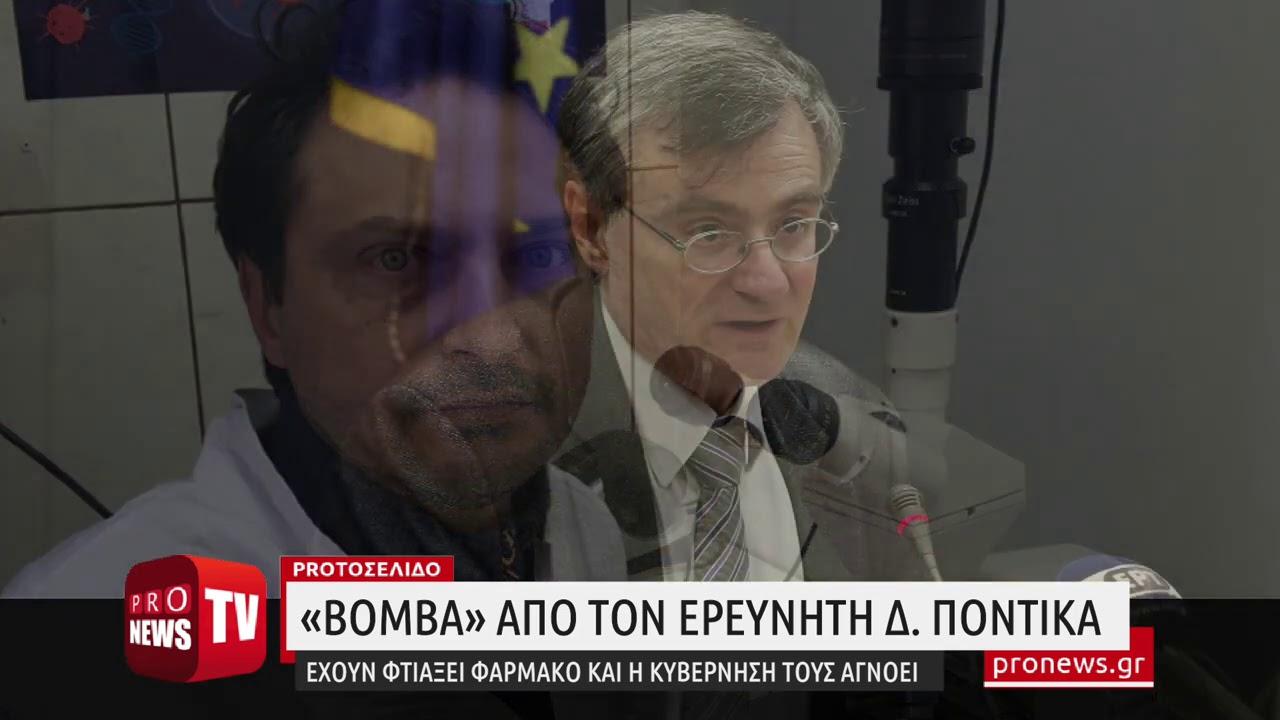 Βόμβα» από ερευνητή Δ.Ποντίκα: «Έχουμε φάρμακο & τεστ για τον κορωνοϊό & η  κυβέρνηση μας αγνοεί»! - YouTube