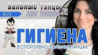 #025/ ГИГИЕНА В БАЛЬНЫХ ТАНЦАХ