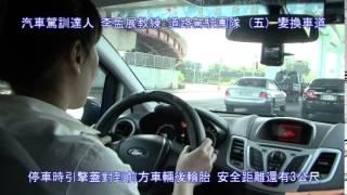 大都市道路駕駛教學團隊~05變換車道