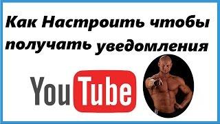 Уведомление и оповещение подписчиков youtube