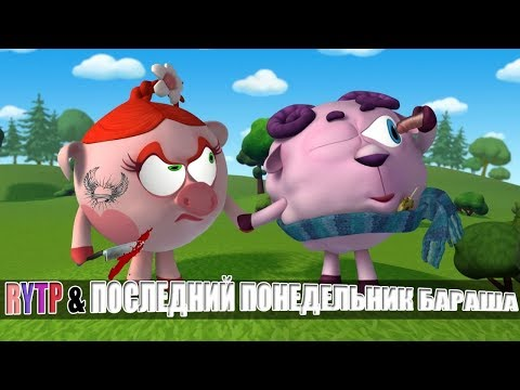RYTP & ПОСЛЕДНИЙ ПОНЕДЕЛЬНИК БАРАША