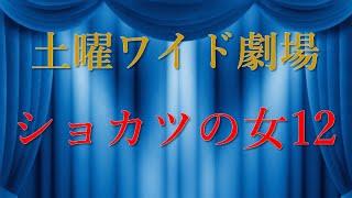 【ドラマ・映画の視聴はコチラ】⇒http://goo.gl/1KvMCl 片平なぎさ主演...
