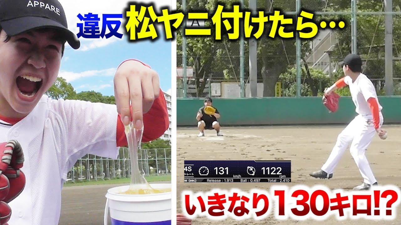 【違反】松ヤニ付けたら…130キロ叩き出してしまった。