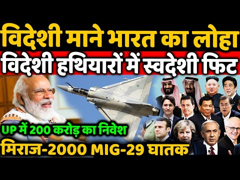 India Trending As Atmanirbhar in World Foreign Technology Getting Indian Upgrade Defense Corridor