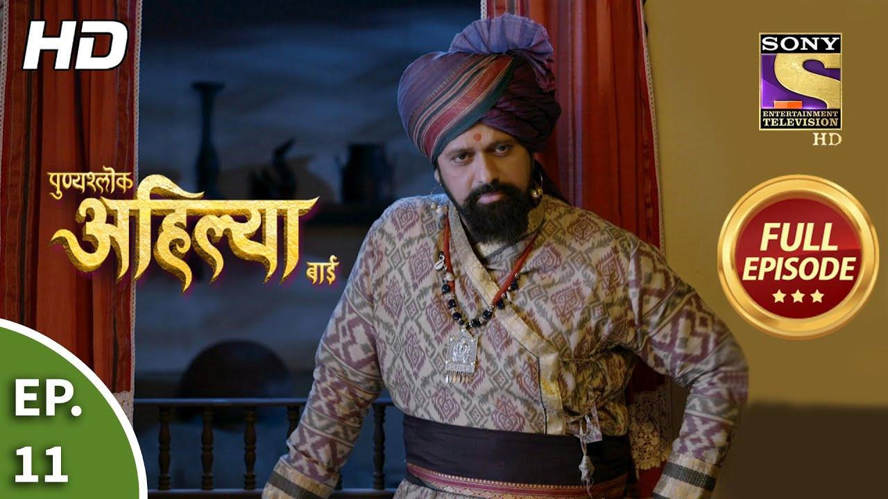 Download Punyashlok Ahilya Bai - Ep 11 - Full Episode - 18th January, 2021