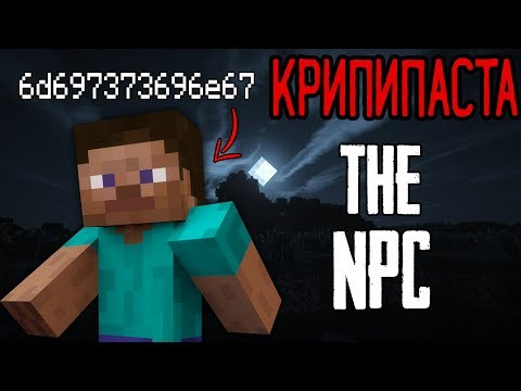 Minecraft КРИПИПАСТА: The NPC