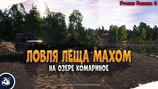 Ловля Леща махом Озеро Комариное Driler Русская Рыбалка 4