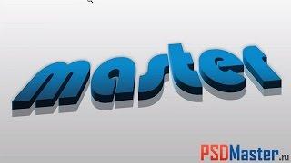 Красивый 3D градиентный текст в фотошопе