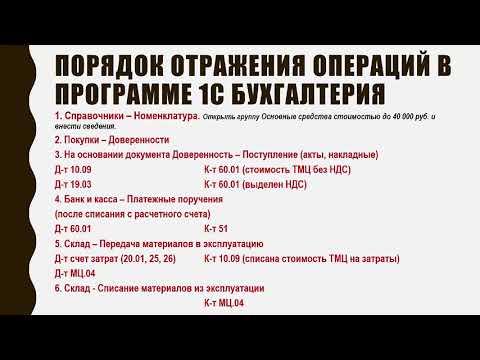Учет основных средств стоимостью до 40 000 рублей в программе 1С Бухгалтерия