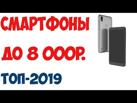 ТОП 10. Лучшие смартфоны до 8000 рублей. Рейтинг 2019 года!