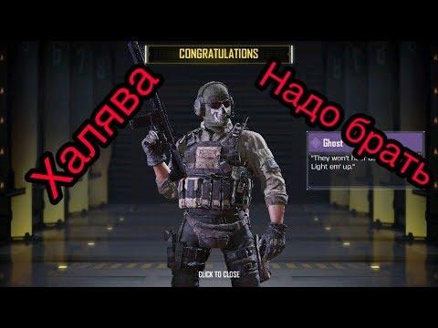 Call Of Duty Mobile как получить персонажа бесплатно?