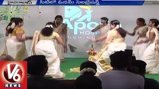 Onam Celebrations at Apollo Hospital | Kerala State Festival | Hyderabad | V6 News