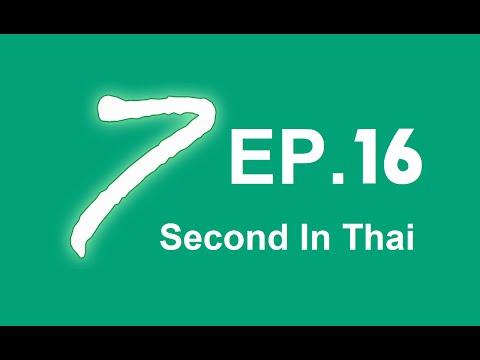 7 Second In Thai พากย์ไทย EP . 16