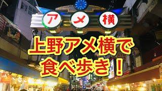 上野アメ横で食べ歩き!