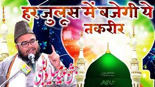 अब हर जुलूस में बजेगी ये तकरीर Rabiul Awwal Special Bayan Shaikh Mohammad Azam Qadri Barelvi