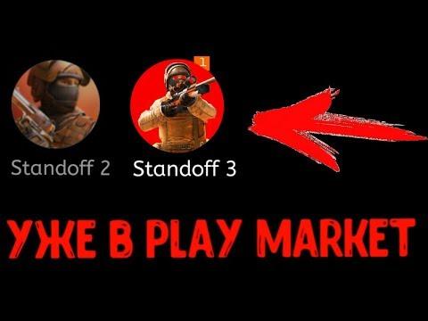 😱НАШЕЛ Standoff 3 В PLAY MARKET [ПИРАТСКАЯ ВЕРСИЯ] STANDOFF 2