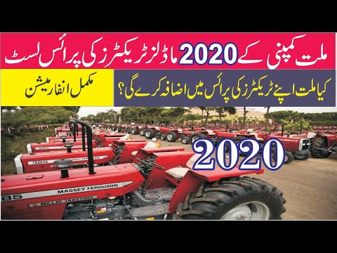 Millat Tractors 2020 All Models New Prices In Pakistan