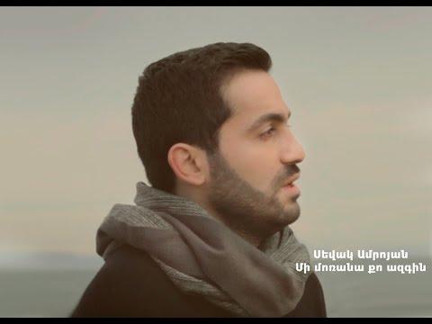 Sevak Amroyan - Mi morana qo azgin (Official Music Video)