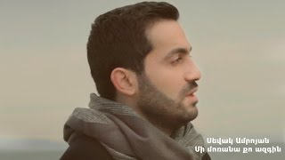 Sevak Amroyan - Mi morana qo azgin (Official Music Video)