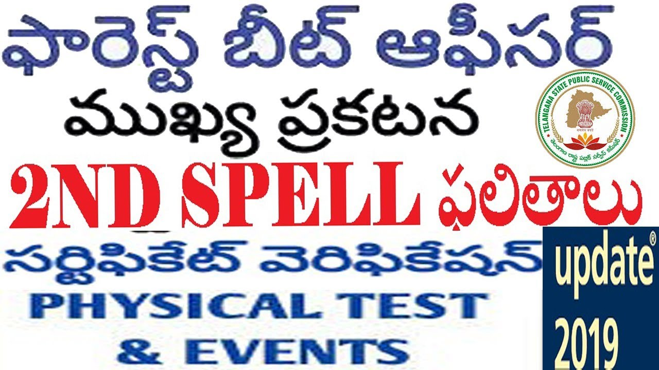 Forest Beat Officer Latest News 2019 Ii 2nd Spell Certificate