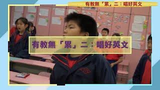 Publication Date: 2020-01-21 | Video Title: 粵語金曲變英文歌 死板詞彙輕鬆入腦  | 兒童發展 全人發展