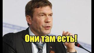 Царев рассказал о российских военных на Донбассе