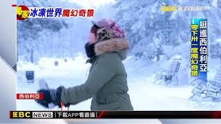 挺進西伯利亞 零下31度酷寒魔幻奇景