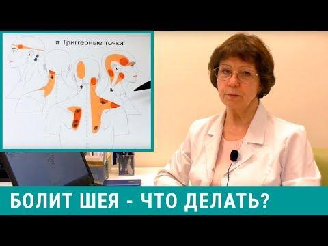 Болит шея неврология