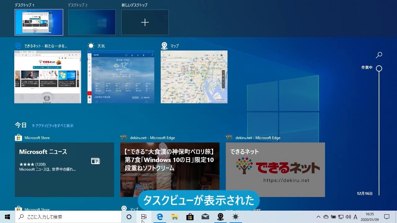 仮想デスクトップ ショートカット