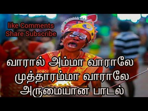 Kulasai Mutharamman Songs ||  Varal Amma Varalee Mutharamman Varalee || குலசை முத்தாரம்மன் பாடல்